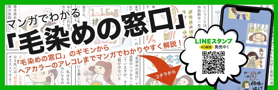 ヘアカラー専門店『毛染めの窓口』   日本全国規模のネットワーク